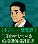 「扁案換法官合憲」的絕望與絕對目標◎文/陳泰源