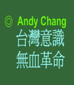 台灣意識(無血)革命  ◎Andy Chang
