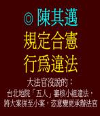 規定合憲 行為違法 ◎陳其邁