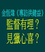金恆煒專訪洪健益台北市議員