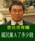 《曹長青專欄》國民黨A了多少錢