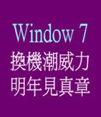 Window 7 換機潮威力 明年見真章