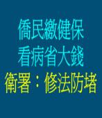 僑民繳健保看病省大錢 衛署:修法防堵