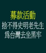 募款活動  捨不得史明老先生為台灣去坐黑牢