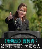 曹長青:被兩極評價的美國女人