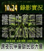 推翻中華民國 流亡政府體制 1024晚會影片