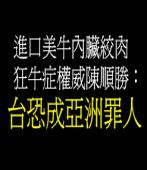 進口美牛內臟絞肉 狂牛症權威陳順勝:台恐成亞洲罪人