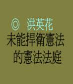 未能捍衛憲法的憲法法庭 ◎洪英花