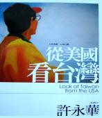 從美國看台灣/◎許永華