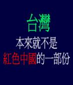 台灣本來就不是紅色中國的一部份 ◎李丁園