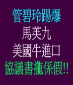 民進黨立委管碧玲踢爆~馬英九美國牛進口協議書攏係假!!