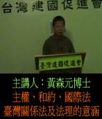 主權、和約、國際法、臺灣關係法及法理的意涵 ◎主講人:黃森元博士