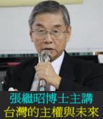 張繼昭博士主講:台灣的主權與未來
