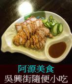 阿源美食:吳興街隨便小吃