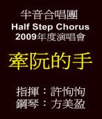 Half Step Chorus 半音合唱團2009年度演唱會