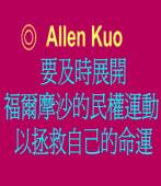 要及時展開福爾摩沙的民權運動, 以拯救自己的命運 ◎ Allen Kuo