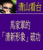 《清山看台》馬家軍的「清新形象」破功 ◎廖清山