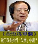 《金恆煒專欄》歐巴瑪要如何「改變」中國?