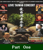 愛台灣音樂會 Love Taiwan Concert Part One
