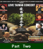 愛台灣音樂會 Love Taiwan Concert Part Two