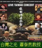愛台灣音樂會 Love Taiwan Concert