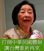 打倒中華民國體制,讓台灣重新再來