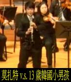 莫扎特 v.s. 13 歲韓國小男孩