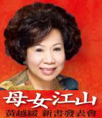 黃越綏老師新書《母女江山》發表會