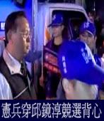 國安局冀泰來指揮身穿邱鏡淳競選背心的憲兵攻擊百姓