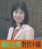 團結台灣 對抗中國 ◎陳昭姿