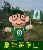 給阿扁總統的一封信-扁娃遊聖山◎作者Minzou 敏照