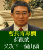 《曹長青專欄》郝龍斌又攻下一個山頭