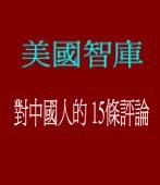 美國智庫對中國人的15條評論