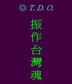 『振作台灣魂』◎T.D.O.