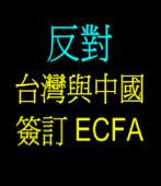 反對台灣與中國簽訂 ECFA