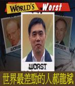 世界上最差勁的人 - 台北市長郝龍斌