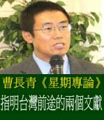 《星期專論》指明台灣前途的兩個文獻 ◎曹長青