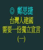 台灣人建國需要一份獨立宣言(一) ◎鄭思捷