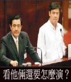 金溥聰將接任國民黨秘書長,看他倆還要怎麼演?