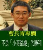 《曹長青專欄》不是「小英路線」的勝利
