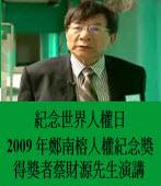 2009年鄭南榕人權獎得主蔡財源先生演講