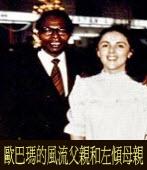 歐巴瑪的風流父親和左傾母親 ◎曹長青