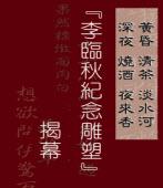 李臨秋雕塑揭幕典禮