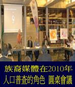 族裔媒體在2010年人口普查的角色 圓桌會議