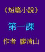 《短篇小說》第一課 ◎廖清山