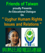Uyghur Human Rights Issue and Relations與熱比婭電話連線