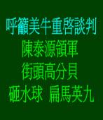 呼籲美牛重啟談判  陳泰源領軍街頭高分貝砸水球 扁馬英九