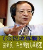 《金恆煒專欄》「紅衛兵」在台灣的大學囂張
