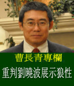 【曹長青專欄】重判劉曉波展示狼性