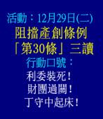 網友集結立院裝死,抗議「產業創新條例」交付審查  ◎發起人:陳泰源